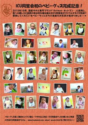 ICU bib Poster-thmb